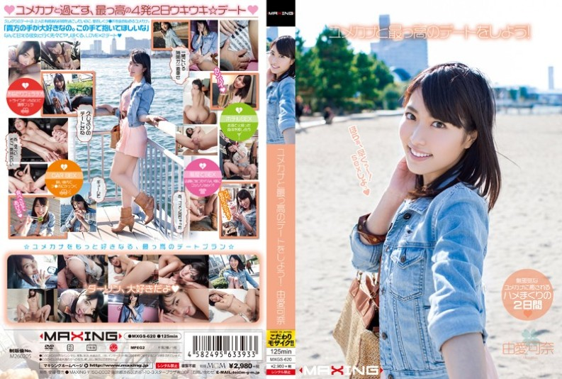 [MXGS-620] Let The Date Of The Most High-Tsu And Yumekana!YukariAi Kana