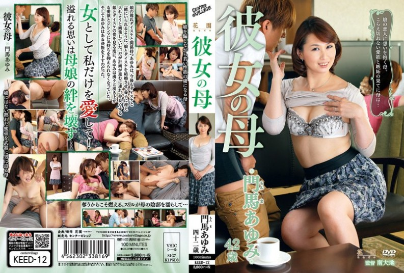 (KEED-12) Mother Monma Ayumi Her